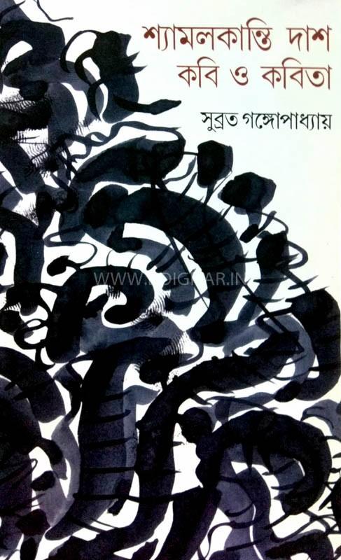 Shyamal Kanti Das - Kobi O Kobita