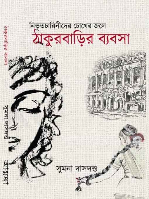 Thakurbarir Byabsha