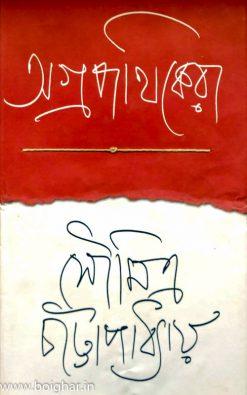 Agrapathikera