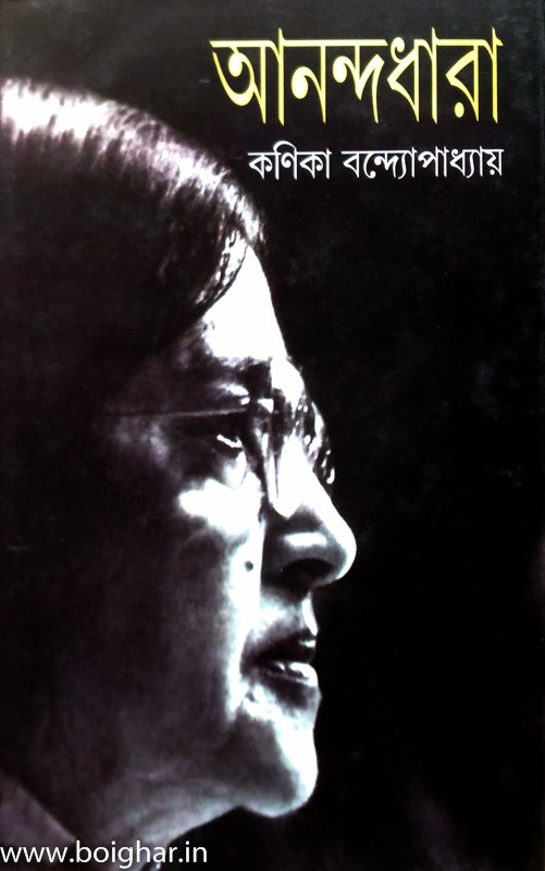 Anandadhara