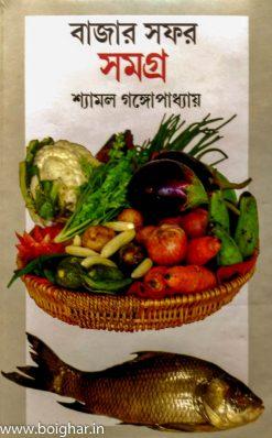Bajar Safar Samagra