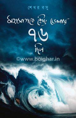 Mahasagore Chotto Bhelai 76 Din