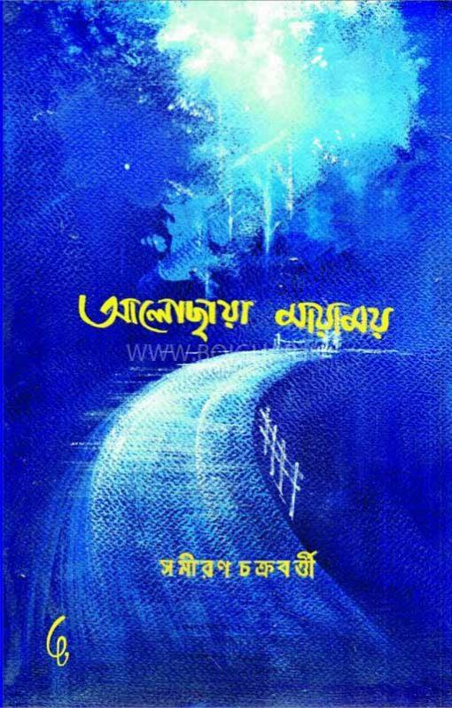 Aalochhaya Mayamoy