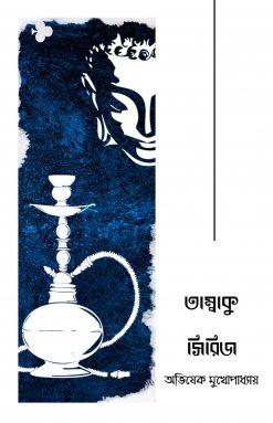 Tambaku Series