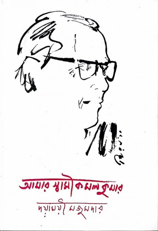 Amar Swami Kamalkumar