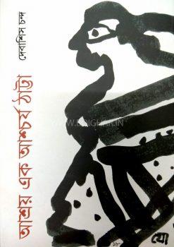 Ashroy Ek Ascharya Thatta