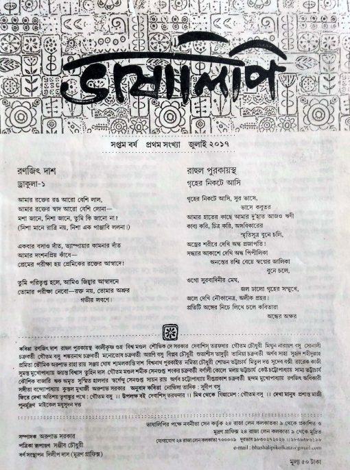 Bhasalipi (Soptom Borsho, prothom sonkhya)
