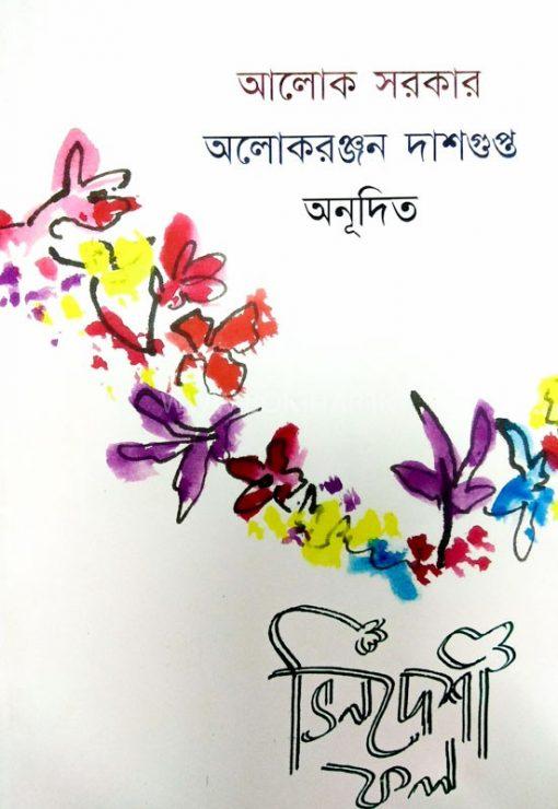 Bhindesi Ful - Anubad Kobita