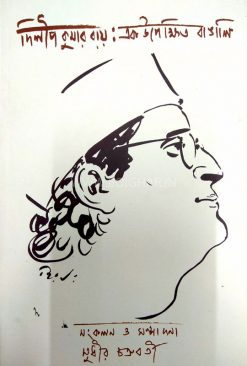 Dilip Kumar Roy - Ek Upekkhito Bangali