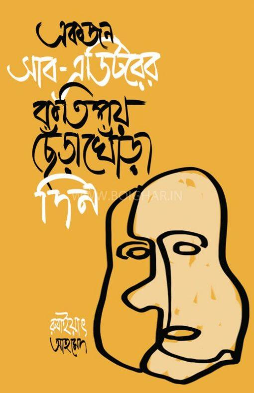 Ekjon Sub Editorer Kotipoy Chera khora Din