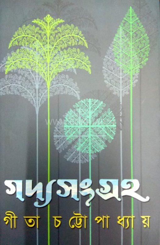 Godyo Sangraha - Geeta Chattopadhyay