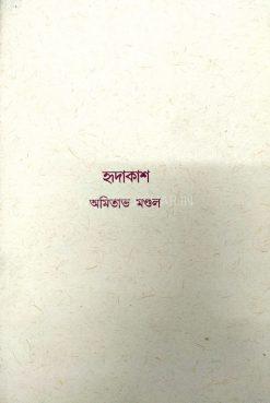 Hridakash