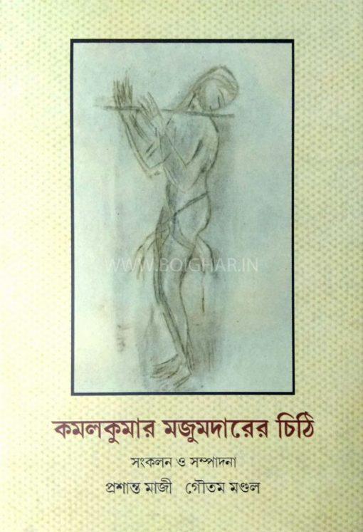 Kamal Kumar Majumderer Chithi