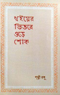 Khaier Bhitore Ore Shok