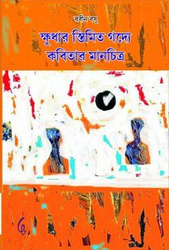 Khudhar Stimito Godye Kobitar Manchitro