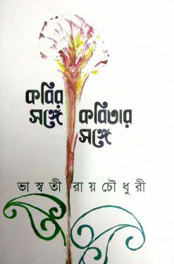 Kobir Songe Kobitar Songe