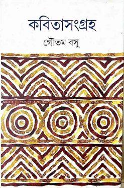 Kobita Sangraha - Goutam Basu