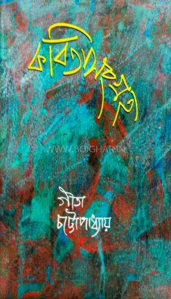 Kobita Sangraha - Geeta Chattopadhyay
