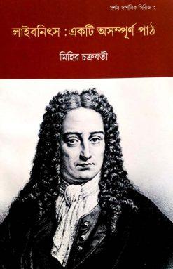 Leibniz : Ekti Asampurna Path