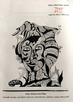 Moth | Magazine | Ponchadosh Borsho, Utsab sankhya