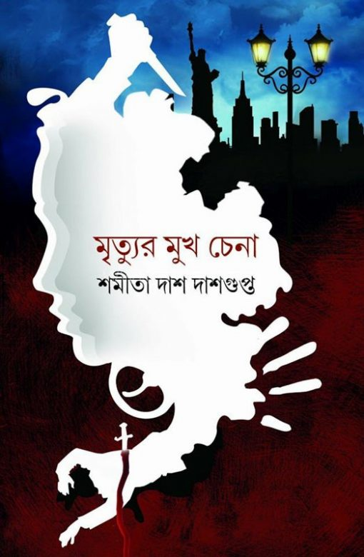 Mrityur Mukh Chena