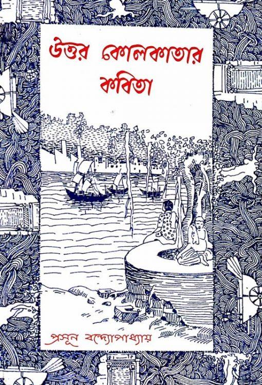 Uttar Kolkatar Kobita