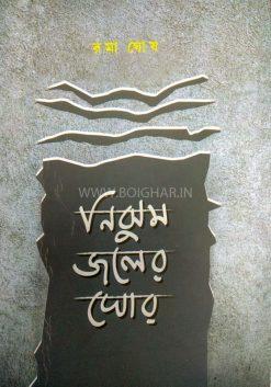 Nijhum Joler Ghor