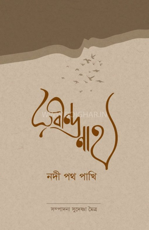 Rabindranath Nodi Path Pakhi
