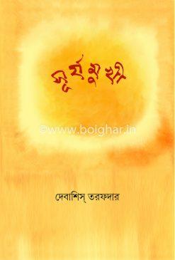 Surjomukhi
