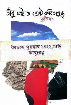 Tabu O Moi Shrestho Kobita Guchho