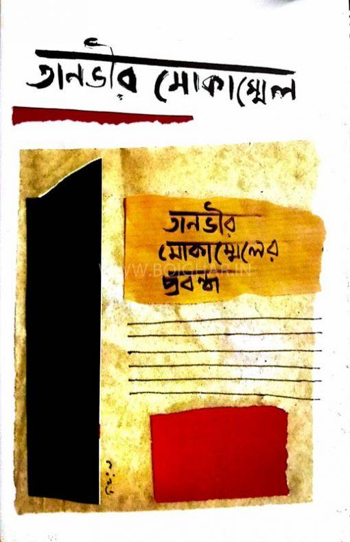 Tanvir Mokammel er Prabandha