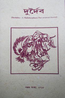 DURDAIBA (Vol: 3, Issue:1)