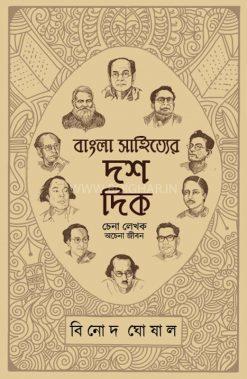 Bangla Sahityer Dosh Dik