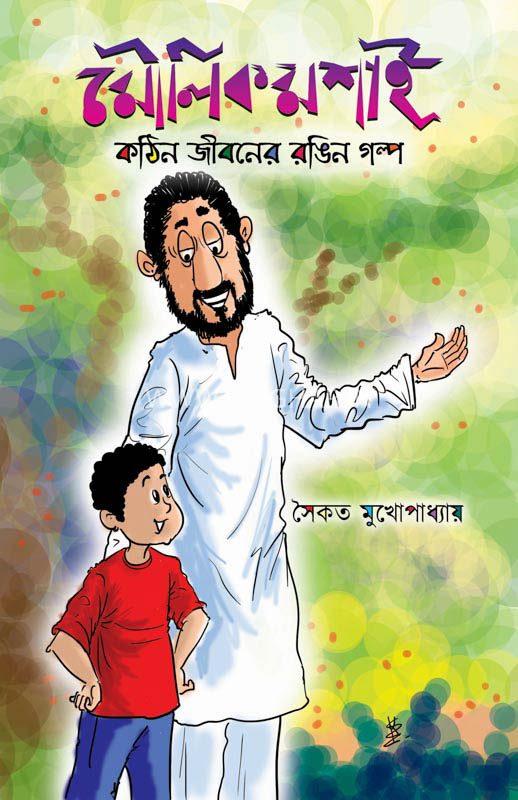 Moulikmashai : Kothin Jiboner Rongin Golpo