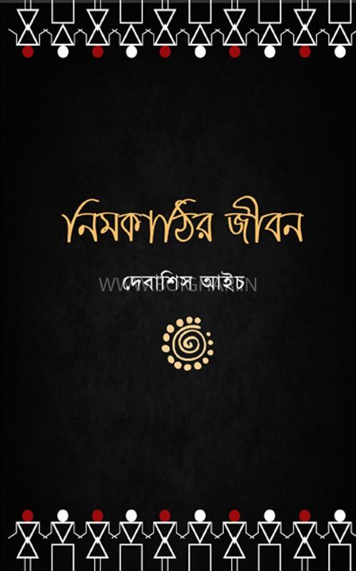 Nimkathir Jiban