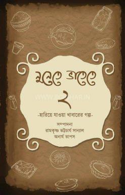 Nunete Bhatete 2
