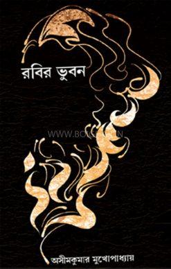 Rabir Bhuwan