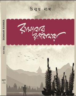 Ramdanar Rupkathara