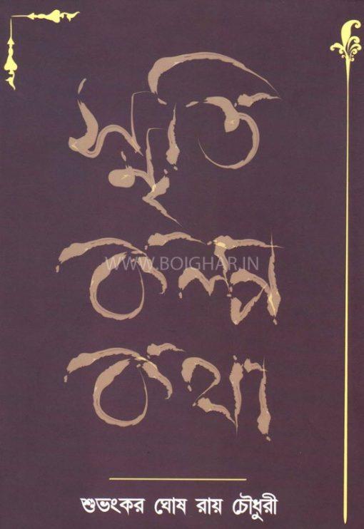 Smriti Kalpa Katha