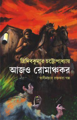 Aajo Romanchakar