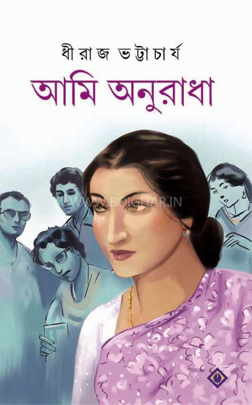 Aami Anuradha