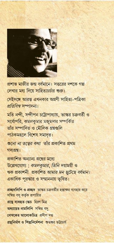 Amar Mon Chhutechhe Bardhaman