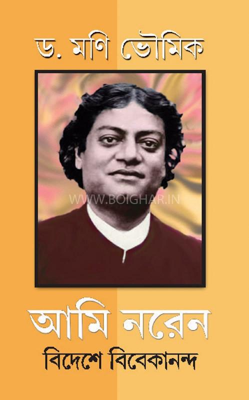 Ami Naren: Bideshe Vivekananda
