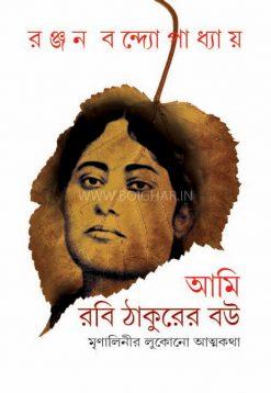 Ami Rabi Thakurer Bou
