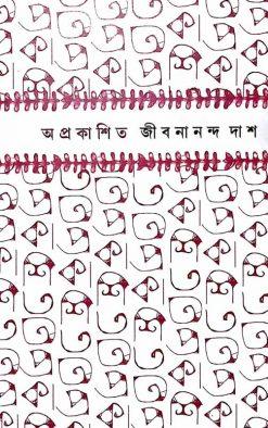 aprakashito Jibonananda (2)