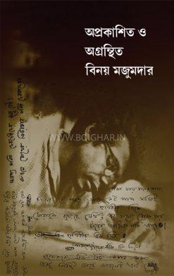 Aprakashito O Agranthito Binoy Majumder