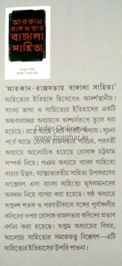 Aracan Rajsabhai Bangla Sahitya