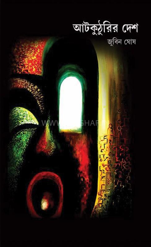 Aathkuthurir Desh