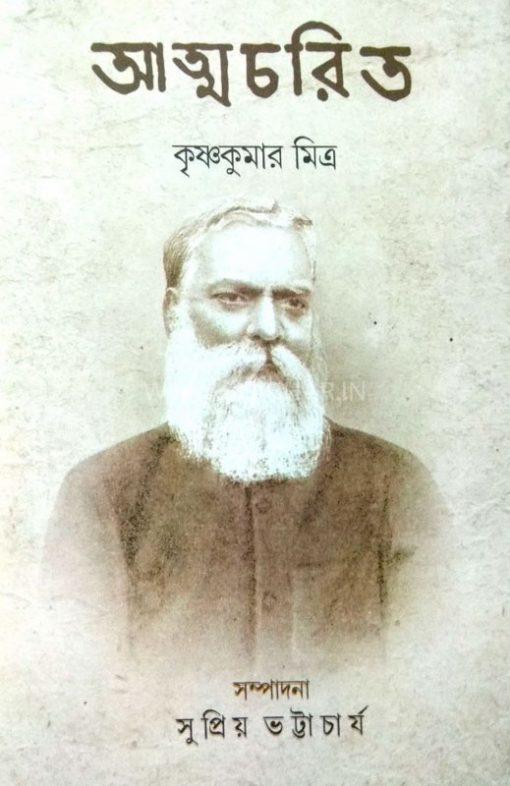 Atmacharit