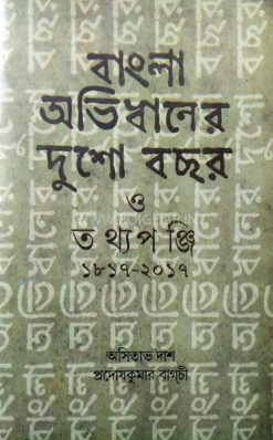 Bangla Avidhaner 200 Bochhor
